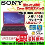 SONY VAIO VPCEB28FJ ノートパソコン Office Win7 64bit モバイル [corei5 .560M 2.67G 4G HDD320GB Blu-ray 無線 カメラ 15型] (Pink):ランクB ソニー VPCEB48FJ/P
