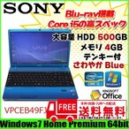 SONY VAIO VPCEB49FJ 中古 ノートパソコン Office Win7 64bit モバイル [corei5 .480M 2.67G 4G HDD500GB Blu-ray 無線 カメラ 15型] (Blue):ランクB