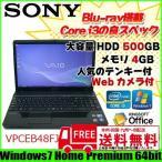 SONY VAIO VPCEB4AFJ [corei3 .380M(2.53Ghz)/4G/500GB/DVDマルチ/無線LAN/Webカメラ/Win7 15型ワイド/テンキー] :ランクA 中古 ノートパソコン
