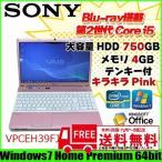 SONY VAIO ノートパソコン Office Win7 64bit モバイル [corei5 2450M 2.5G 4G HDD700GB Blu-ray 無線 カメラ 15型] (Pink):ランクB ソニー VPCEH39FJ