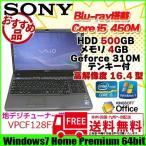 SONY VAIO VPCF128FJ 中古ノート Win7 Home 64bit 高解像度[corei5 .450M 2.4G 4G HDD500GB Blu-ray 無線 BT カメラ テンキー 16.4型  ]:良品