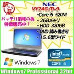 NEC VersaPro VY24G/D-9 [core i5 .520M  (2.4Ghz)/2G/320GB/DVDマルチ15.4型ワイド/Windows7 Pro ]  :ランクB訳あり 中古 ノートパソコン