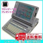 シャープ 書院 WD-M900 カラー液晶/内部記憶装置搭載 :ランクB 中古ワープロ