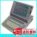 シャープ 書院 WD-M900 カラー液晶/内部記憶装置搭載 :ランクC 中古ワープロ
