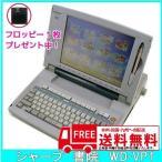 シャープ 書院 WD-VP1 カラー液晶/内部記憶装置搭載 :ランクC 訳あり 中古ワープロ