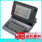 シャープ 書院 WD-X500 ペン手書き入力可 :ランクB 中古ワープロ