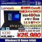 lenovo  X230 中古 ノートパソコン Office Win10 or 7選択可  SSD搭載 [core i5 3320M 2.6Ghz 4G SSD128GB 無線  外付マルチ 指紋 12.5型 ]  :ランクB