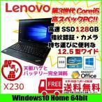 lenovo  X230 アウトレット 中古 ノート Office Win10 or 7選択可  SSD搭載 [core i5 3320M 2.6Ghz 4G SSD128GB 無線  外付マルチ 指紋 12.5型 ]  :ランクC