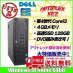 DELL OPTIPLEX XE2 SFF アウトレット 開封済元箱入 第4世代 Win10 Home 64bit  [corei3 4330 3.5GHz メモリ4GB SSD128GB マルチ  ]