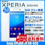 ���ˡ�(SONY) Xperia Z4 SO-03G �������ڥꥢ ���ޡ��ȥե��� SIM�ե[Android5.0 32GB 3G 5.2����� BT Wi-Fi �ۥ磻��]������