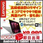 Lenovo YOGATABLET8 8インチタブレット 保護フィルム 充電器付 SIMフリー [4コア 1.2GHz/1GB/16G無線/Bluetooth/カメラ] :ランクA