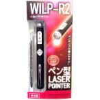 ビッグマン レーザーポインター ペン型 WILP-R2