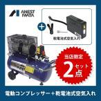 アネスト岩田 静音オイルフリーコンプレッサー ピクシー FX7601