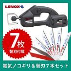 新興製作所 SHINKO電気ノコギリ ACES-280