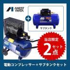 アネスト岩田キャンベル 静音型オイルフリーコンプレッサ FX9731