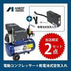 アネスト岩田 オイルフリーコンプレッサ エルフ FX7401