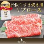 松阪牛すき焼き用リブロース 500g
