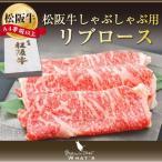 松阪牛 しゃぶしゃぶ用 リブロース 300g A4 A5