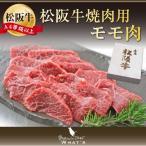 松阪牛焼肉用 モモ肉300g