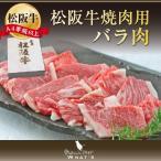 松阪牛 和牛 ギフト 松阪牛 焼肉用 バラ肉 (カルビ) 500g A4 A5 和牛 松坂牛 お中元
