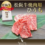 しんたま - 松阪牛 焼肉用 希少部位 ひうち 300g A4 A5 和牛
