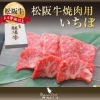 松阪牛焼肉用 希少部位いちぼ500g