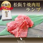 松阪牛焼肉用 希少部位ランプ500g