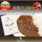 松阪牛100%カレー「WHAT'S THE GRACEFUL CURRY(ワッツザグレイスフルカリー)」