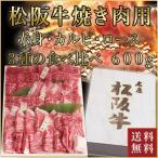 松阪牛焼肉用モモ・バラ・ロース食べ比べ 各200g 送料無料