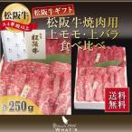 松阪牛焼肉用上モモ・上バラ食べ比べ 各250g 送料無料