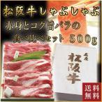 松阪牛しゃぶしゃぶ用モモ、バラ食べ比べ 各250g 送料無料