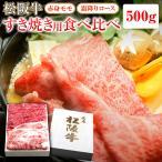 松阪牛すき焼き用モモ・ロース食べ比べ 各250g 送料無料