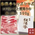 松阪牛しゃぶしゃぶ用バラ・ロース食べ比べ 各250g 送料無料
