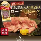 松阪牛 和牛 お歳暮 ギフト 西京味噌漬けローストビーフ(サーロイン) ギフト 送料無料 松坂牛
