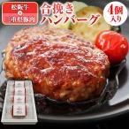 WHAT'Sの松阪牛合挽きハンバーグ(5個セット) 送料無料