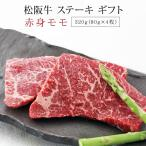 松阪牛 和牛 お歳暮 ギフト 松阪牛 ステーキ ギフト 赤身モモ 320g (80g×4枚) 送料無料 A4 A5 牛肉 松坂牛