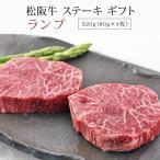 松阪牛 ステーキ ランプ 320g | ギフト 送料無料 ステーキ 肉 お肉 牛 牛肉 お取り寄せ お取り寄せグルメ 和牛 国産牛 国産牛肉 国産 取り寄せ グルメ 肉ギフト