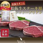 松阪牛 ステーキ ギフト シャトーブリアン 400g(100g×4) 送料無料 A4 A5