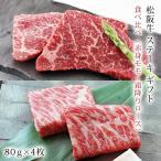 松阪牛 和牛 お歳暮 ギフト 松阪牛 ステーキ 食べ比べ (赤身モモ・霜降りロース) 80g×4枚) ギフト 牛肉 送料無料 松坂牛