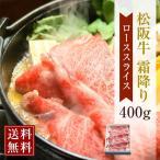 ショッピングお取り寄せ お歳暮 グルメ お取り寄せ 松阪牛 霜降りローススライス 400g 送料無料 牛肉 すき焼き しゃぶしゃぶ ギフト