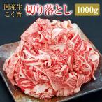 黒毛和牛 切り落とし こく旨カルビ 1kg(500g×2) 送料無料 すき焼き しゃぶしゃぶ 和牛