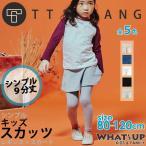 子供服 レギンス 女の子 スカッツ シンプル カラー 全5色 スパッツ レギパン タイツ キッズ 韓国 子ども服  tt-5 送料無料