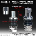 グレードアップ用,金属製エアーバルブ 標準付属のゴムバルブからカッコ良くチェンジ スーパーショートタイプ 品番:RCVS-TR33 4個セット
