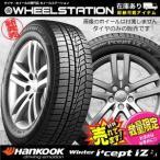 大好評 ハンコック 215/70R15 新品スタッドレスタイヤ4本セット