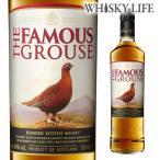 フェイマスグラウス 40度 700ml[長S] ブレンデッド スコッチ ウイスキー ウィスキー