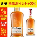 ワイルドターキー 8年 1L(1000ml)[長S] ウイスキー ウィスキー