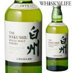 ウイスキー サントリー シングルモルト 白州 700ml [WL国産] ウィスキー japanese whisky