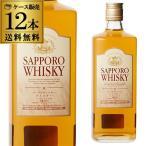 ウイスキー 【送料無料】【ケース12本入】サッポロ ウイスキー40% 720ml×12本 [WL国産] ウィスキー japanese whisky