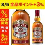 シーバスリーガル 12年  700ml[長S] ウイスキー ウィスキー