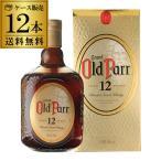 オールドパー 12年 40度 1L(1000ml)  送料無料 専用箱付 ケース12本入 ウイスキー ウィスキー